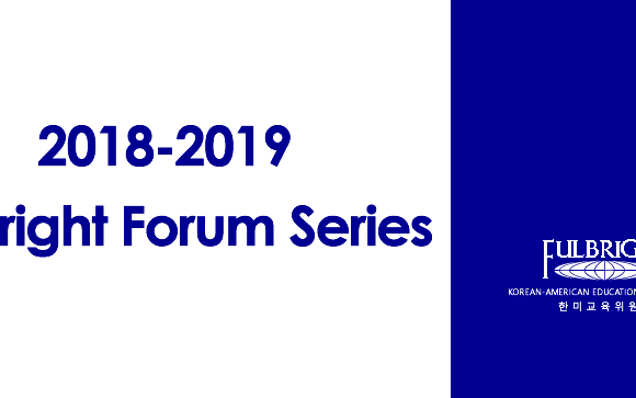 2018-2019 Fulbright Forum Series