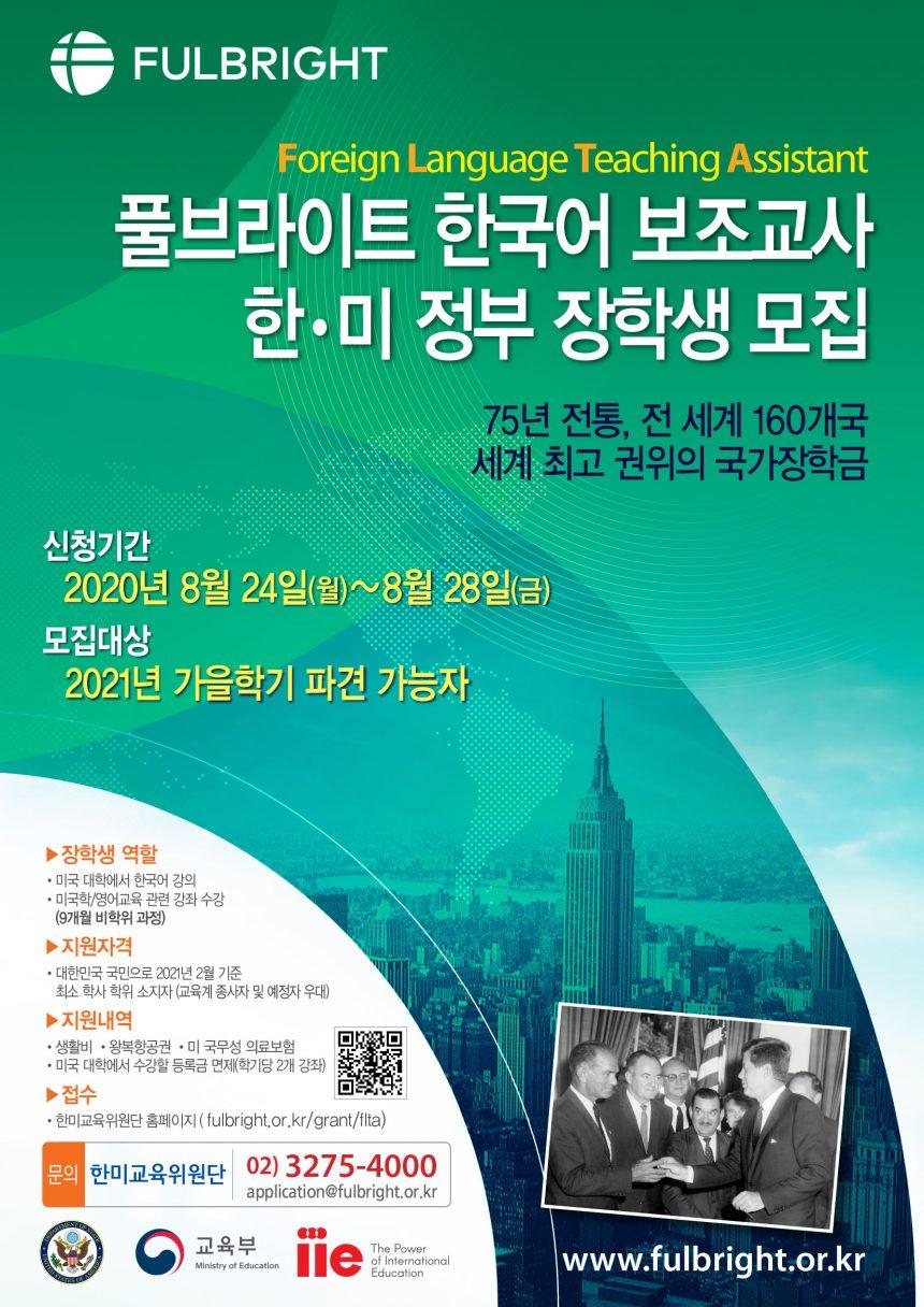 풀브라이트 한국어 보조교사 프로그램 선발 공고